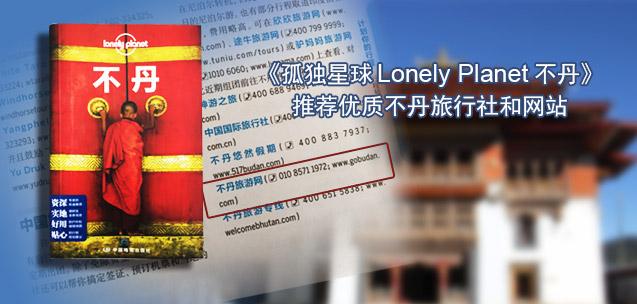 孤独星球 Lonely Planet 不丹旅游