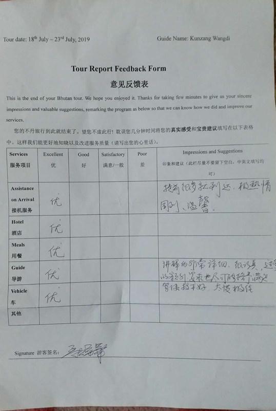 2019年7月18-23不丹旅游意见单